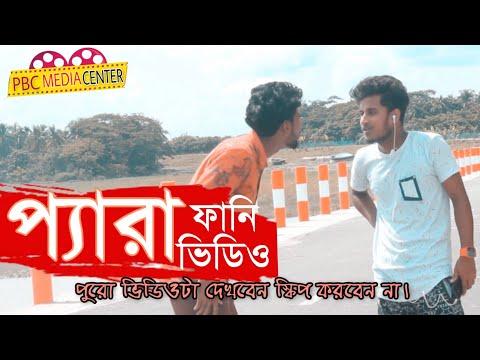 Pera New Funny Video। প্যারা ফানি ভিডিও। হাস্যকর ভিডিও । Pbc media center