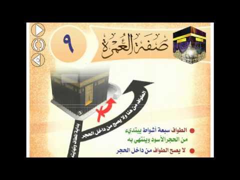 صفة العمرة, شرح كامل لصفة العمرة Omra