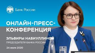 Пресс-конференция Председателя Банка России Э. Набиуллиной 24.07.2020