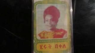 "Hirut Bekele - Fikir Siyangelatagn ""ፍቅር ስያንገላታኝ"" (Amharic)"