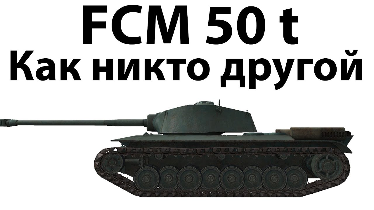 FCM 50 t - Как никто другой