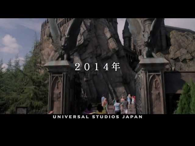 【哈利波特的魔法世界】大阪樂園