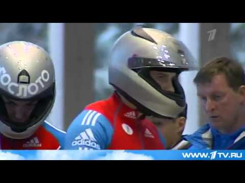 РУССКИЙ БОБСЛЕЙ!!! Russian bobsled Winter Olympic Games in Sochi 2014
