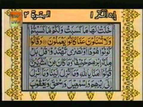 6/6 - Para (Juz-Hazab) 01 -- Recitation of Holy Quran -- Tilawat-e-Quran with Urdu Translation