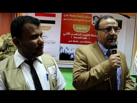 فيديو: كلمة رئيس جامعة عدن في افتتاح معمل الكويت للحاسب الآلي