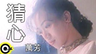 萬芳 - 猜心 YouTube 影片