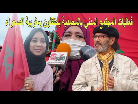فعاليات المجتمع المدني بالمحمدية تحتفل بالاعتراف الأمريكي و الدولي بمغربية الصحراء