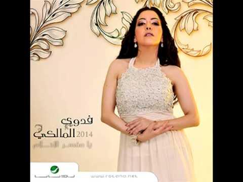 Fadwa El Malky...Kefaya Noom | فدوي المالكي...كفايه نوم