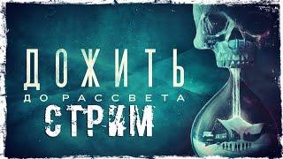 Until Dawn стрим #1. (Запись)