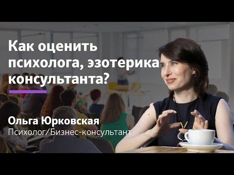 «Дeнeжные» семинары Ольги Юрковской, ч.2