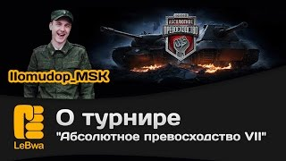 IIomudop_MSK о турнире Абсолютное превосходство VII
