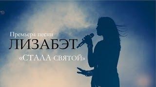 Лизабэт - Стала Святой