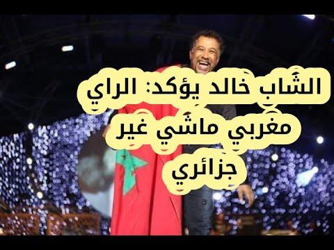 الشاب خالد : فن الراي مغربي ماشي غير جزائري