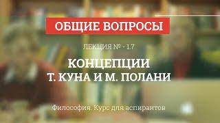 Концепции Т. Куна и М. Полани - Философия науки для аспирантов