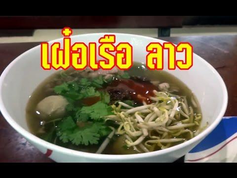 สุดยอดเฝอเรือ Laos food