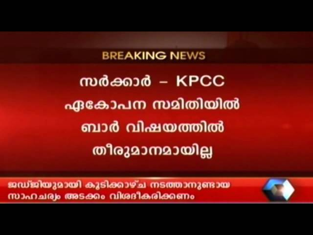KPCC-Govt meet: No decision on bar licence renewal