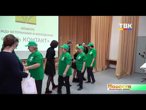 Нашла контакт молодёжь с ветеранами в п. Листвянский