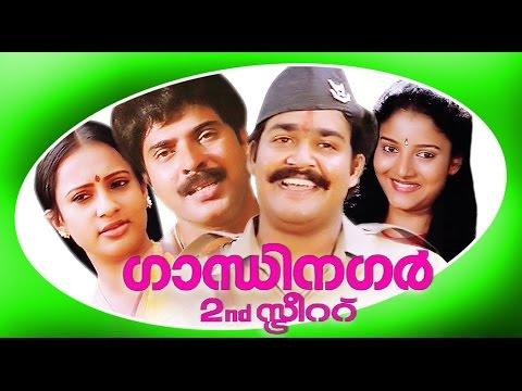 Hình ảnh trong video Gandhinagar Second Street - Superhit Malayalam