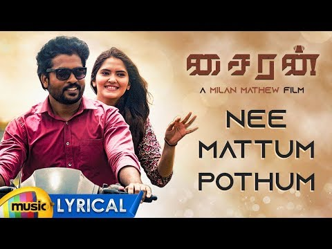 Sirun 2019 Tamil Movie Songs - Nee Mattum Pothum Full Lyrical Song - Karthiik - Aiyraa -Milan Mathew