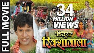 Nirahua Rikshawala [Superhit Full Bhojpuri Movie]Feat