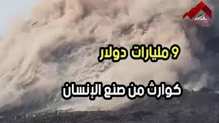 خسائر الكوارث الطبيعية لعام 2018 | فيديو