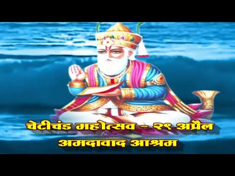 Chetichand Festival 2017 | Ahmedabad Ashram | Sant Shri Asharam Bapu ji Ashram