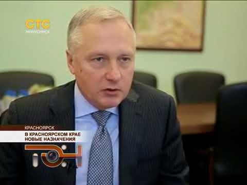 В Красноярском крае новые назначения