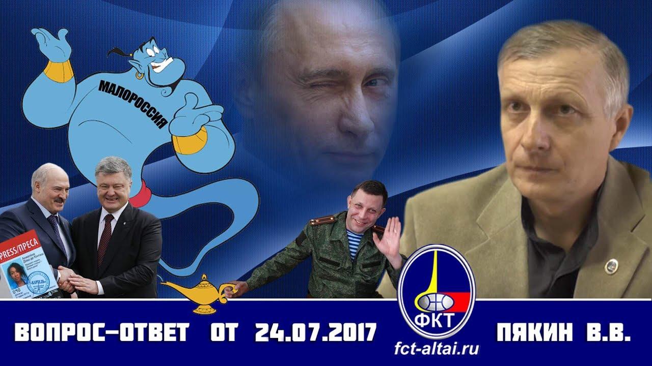 В.В.Пякин: Вопрос-Ответ от 24 июля 2017 г.