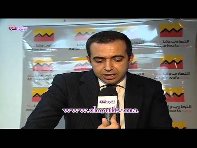 حصيلة إيجابية للتجاري وفا بنك | إيكو بالعربية