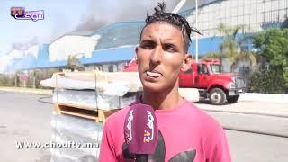 خبر اليوم: حريق مهول داخل شركة للمواد الغدائية وحالة استنفار أمني بالحي الصناعي بالمحمدية    |   خبر اليوم