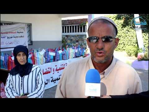 جمعية السعادة للتنمية والتضامن بطنجة توزع قفة رمضان