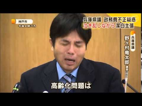 Ryutaro Nonomura Crying - Japanese deputy, public apology for fraud, funny