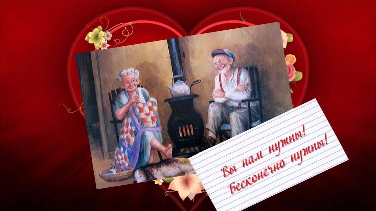 Поздравления дедушек и бабушек с днем бабушек и дедушек 35
