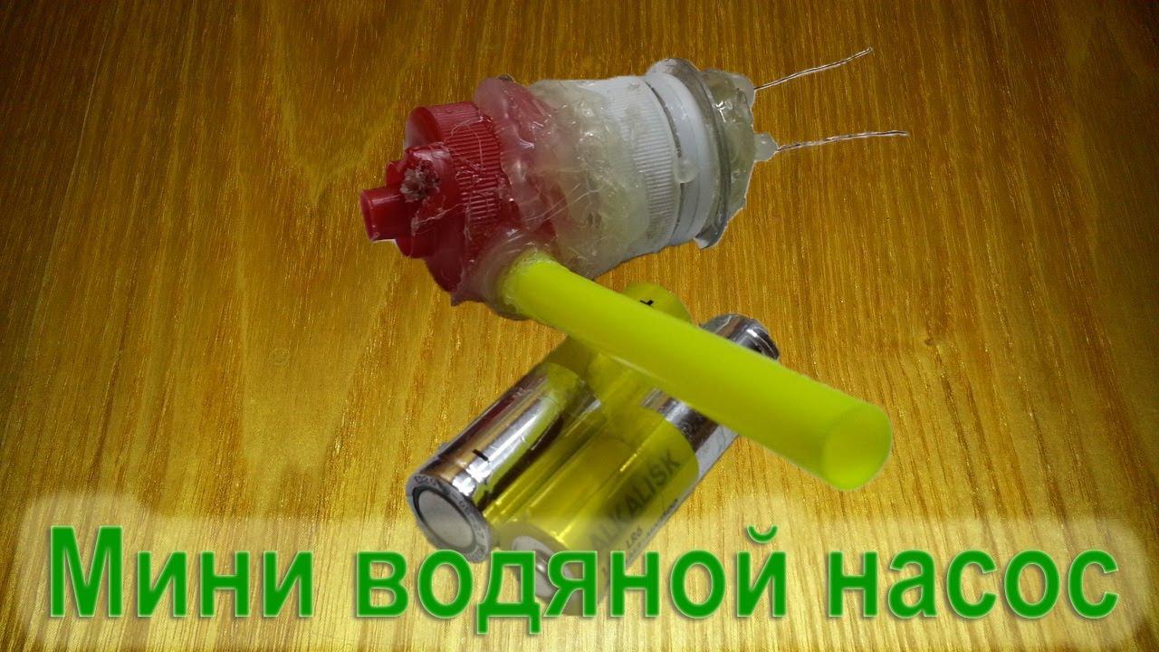 248Как сделать водяной насос помпу в домашних условиях