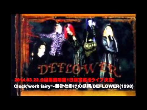 【2014.3.22.1日復活】Clock'work fairy/DEFLOWER(デフラワー)