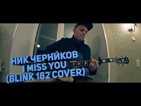 Ник Черников - I Miss You (Blink 182 cover)