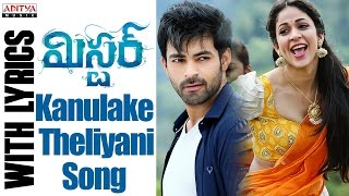 Kanulake Theliyani Song With English Lyrics | Mister