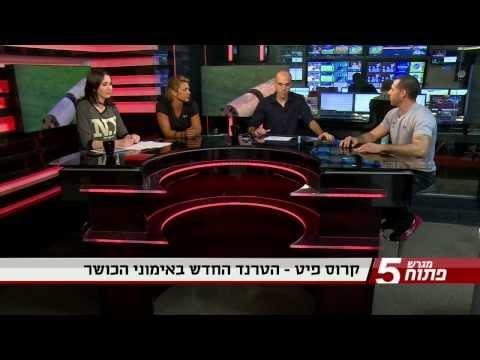 קרוספיט ווייט סיטי- מתארחים בערוץ ספורט 5