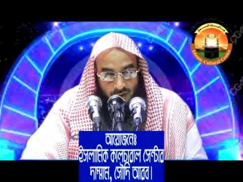 Bangla Waz Vashagoto Shirk By Sheikh Motiur Rahman Madani