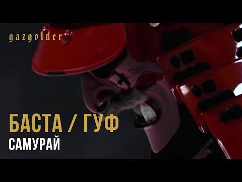 Смотреть клип Баста ft. Гуф - Самурай