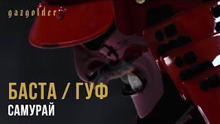 Баста ft. Гуф - Самурай