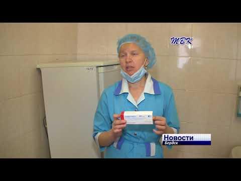 В Бердске началась вакцинация от ГРИППа