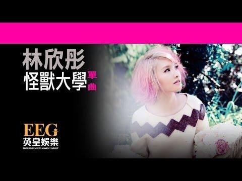 林欣彤Mag Lam《怪獸大學》OFFICIAL官方完整版[LYRICS][HD][歌詞版][MV]