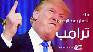 بالفيديو.. الفنان الشعبي شعبان عبد الرحيم يهدي الرئيس الأمريكي أغنية  ترامب خلاص اتجنن   |   قنوات أخرى