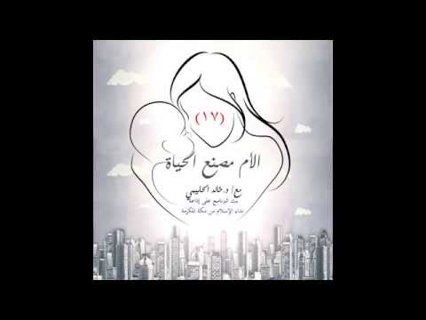 الحلقة السابعة عشر | الأم مصنع الحياة | د.خالد بن سعود الحليبي