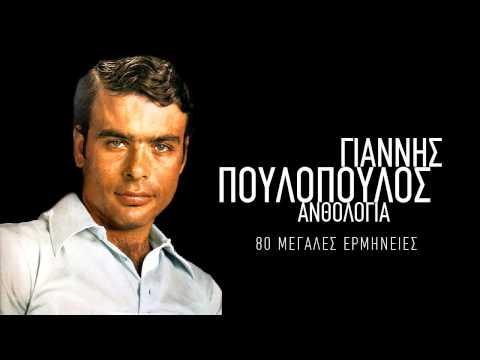 Τα μάτια σου μελαγχολικά - Γιάννης Πουλόπουλος