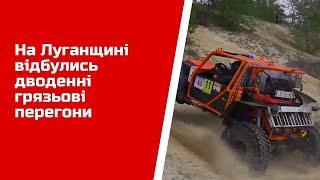 На Луганщині відбулись дводенні грязьові перегони