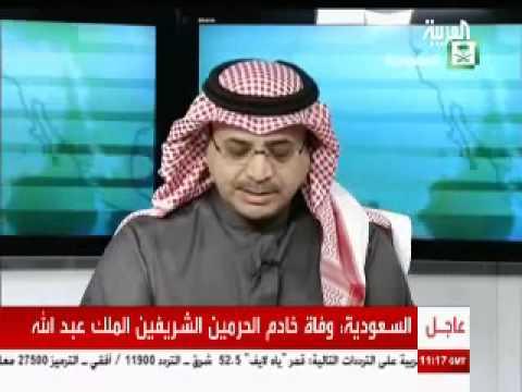وفاة العاهل السعودي الملك عبد الله بن عبد العزيز