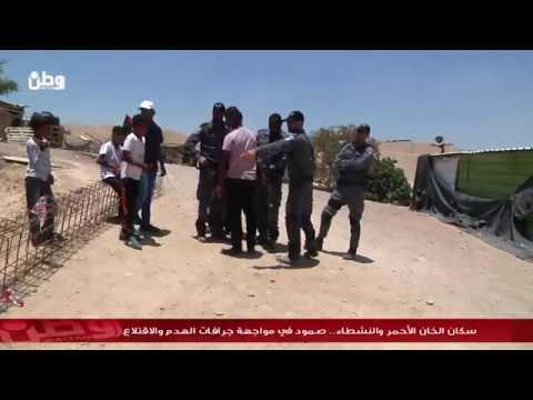 سكان الخان الأحمر والنشطاء.. صمود في مواجهة جرافات الهدم والاقتلاع