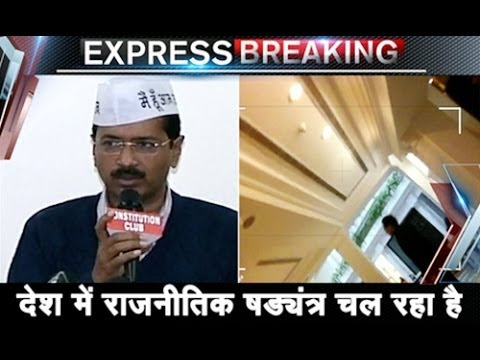AAP PC: Kejriwal reacts on the exclusive sting operation done by News Express - Part 1